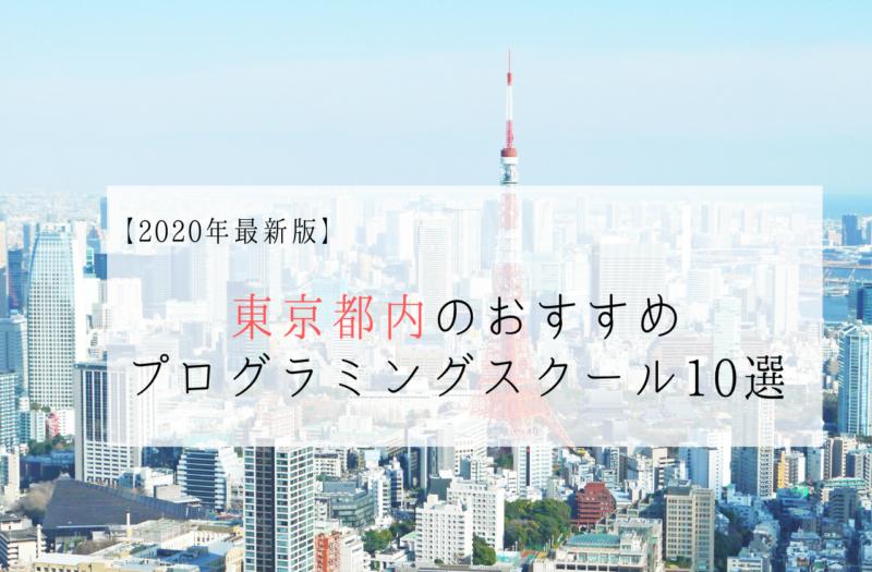 【2020年最新版】東京都内のおすすめプログラミングスクール10選