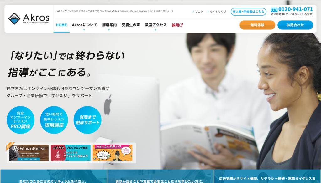 Akros Web & Business Design Academy(旧:WEB塾)の口コミ・評判
