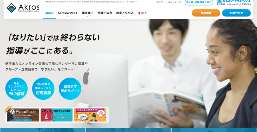 Akros Web & Business Design Academy(旧:WEB塾)の口コミ・評判