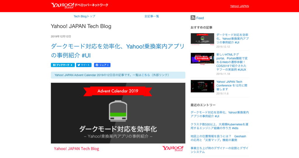 Yahoo!JAPAN Tech Blog