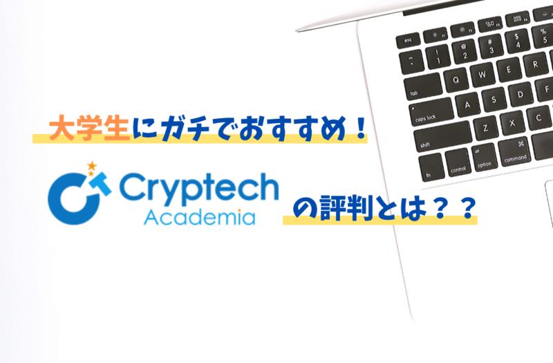 クリプテックアカデミアの評判とは!?大学生にガチでおすすめのプログラミングスクール