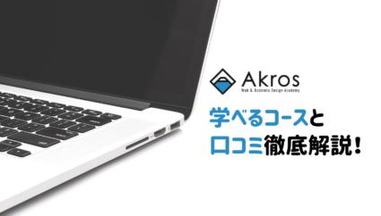 Akros Web & Business Design Academy(WEB塾)とは?学べるコースから口コミまで解説してみた!