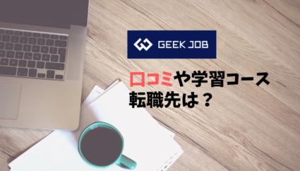 【無料】GEEK JOBの評判・口コミとは?転職・就職先から学習コースまで