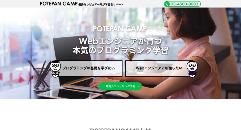 人気のプログラミングスクール POTEPAN CAMP