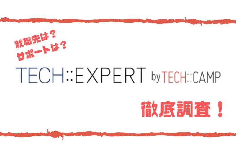 TECH EXPERT(テックエキスパート)の評判を調査!就職先やフリーランスへのサポートなど調べてみた