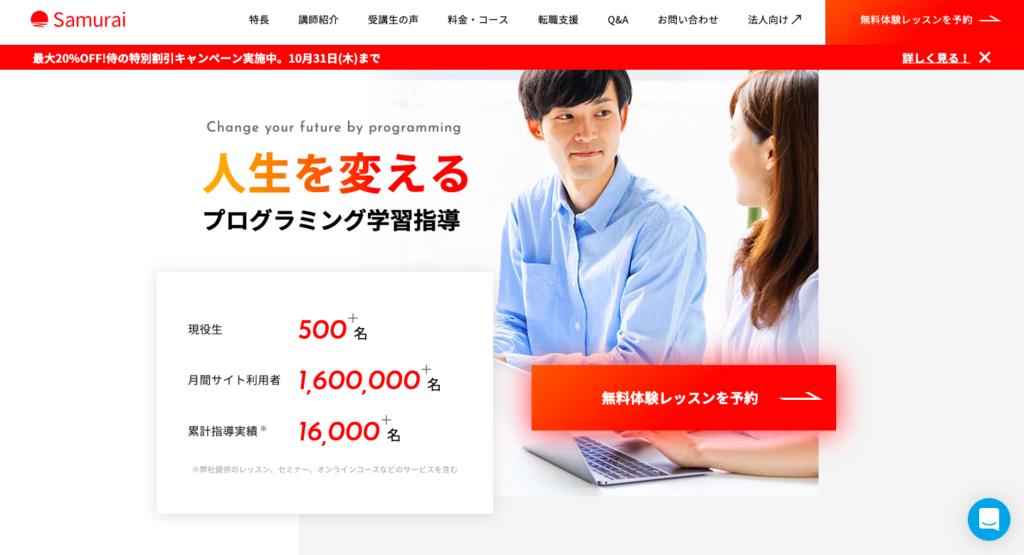人気のプログラミングスクール侍エンジニア塾