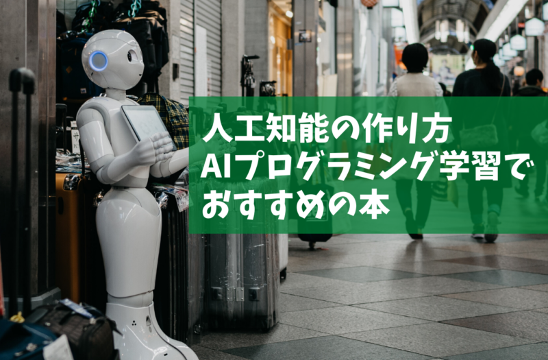 人工知能の作り方とAIプログラミングを学ぶ上でおすすめの本6選