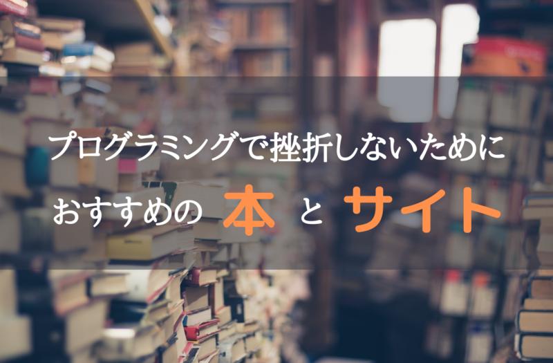 プログラミングの独学は無理?挫折しない方法とおすすめの本・サイト