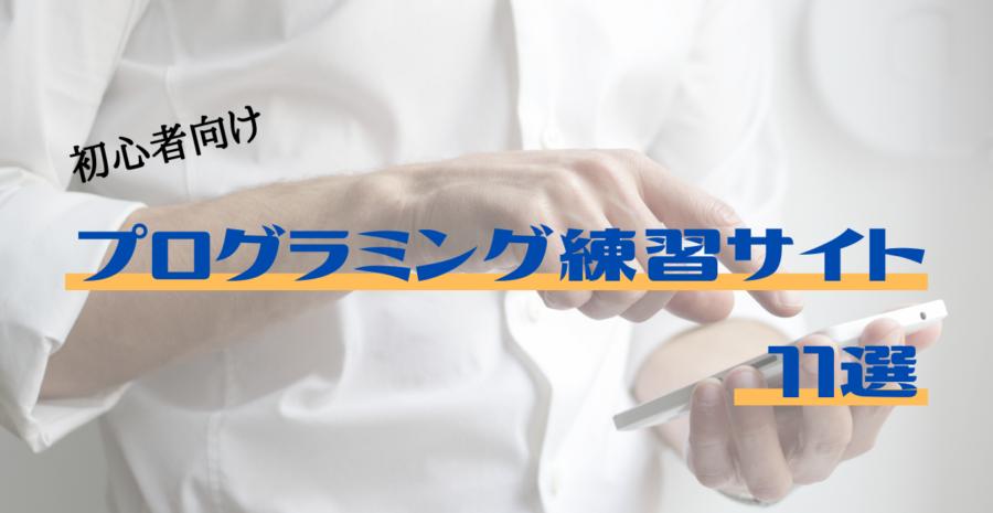 プログラミング初心者におすすめの練習サイト11選【無料あり!スマホ学習可!】