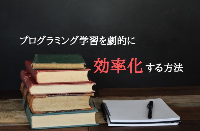 プログラミング学習を劇的に効率化する7つの勉強法