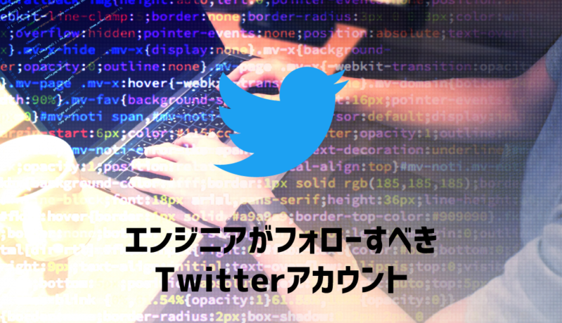 Twitterでフォローすべきエンジニア