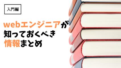 Webエンジニア入門時に知っておくべき情報まとめ!おすすめの本・サイトも紹介!