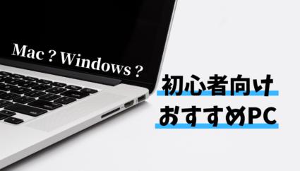 【2020年最新版!】プログラミング初心者におすすめのパソコンはコレだ!おすすめの学習方法もご紹介