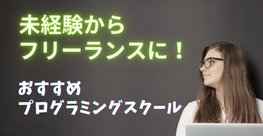 未経験→フリーランスエンジニアなら、このプログラミングスクールに通え!!