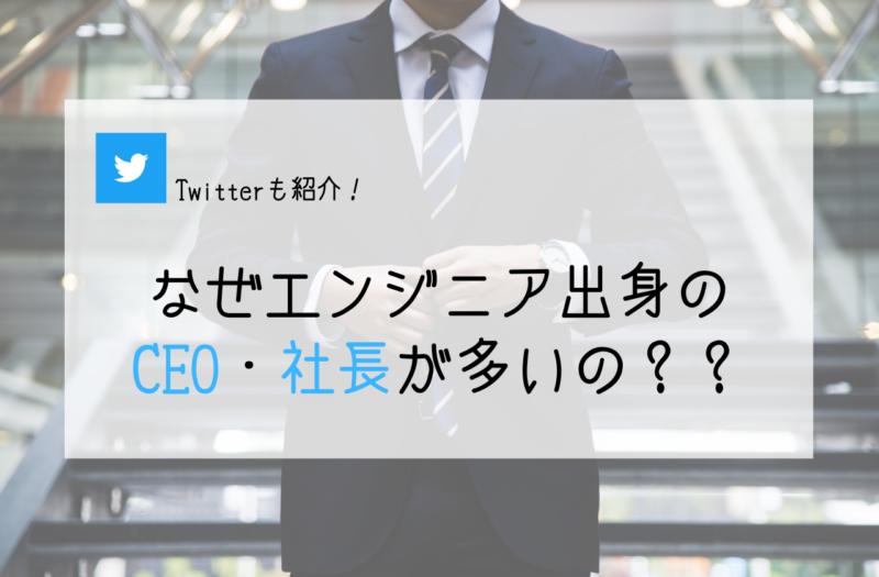 CEOの役割とは?最近、エンジニア出身のCEO・社長が多い理由