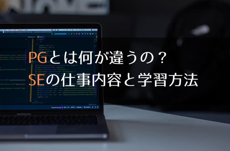 SE(システムエンジニア)になるための学習方法と具体的な仕事内容 | PG(プログラマー)との違いは?