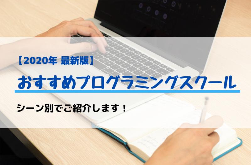 【2020年最新】東京で・30代に・AI・機械学習なら、などシーン別でおすすめのプログラミングスクールをご紹介