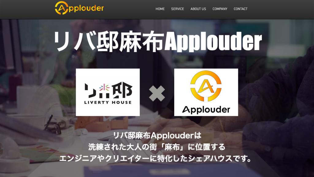 リバ邸Applouderについて