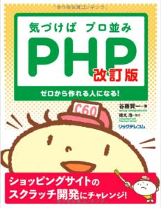 気づけばプロ並みPHP 改訂版–ゼロから作れる人になる