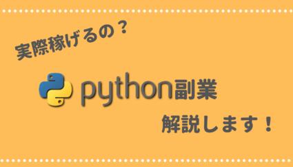 pythonの副業って実際稼げるの?必要な技術から稼ぎやすい案件まで