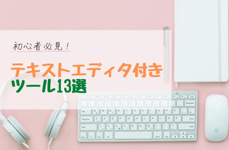 【初心者エンジニア必見】テキストエディタ機能付きのツール13選