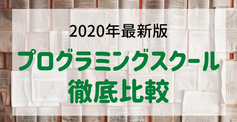 【2020年最新】人気・おすすめのプログラミングスクール徹底比較!口コミや評判も紹介。