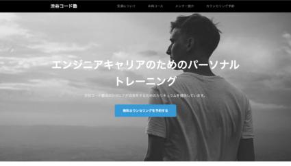 渋谷コード塾
