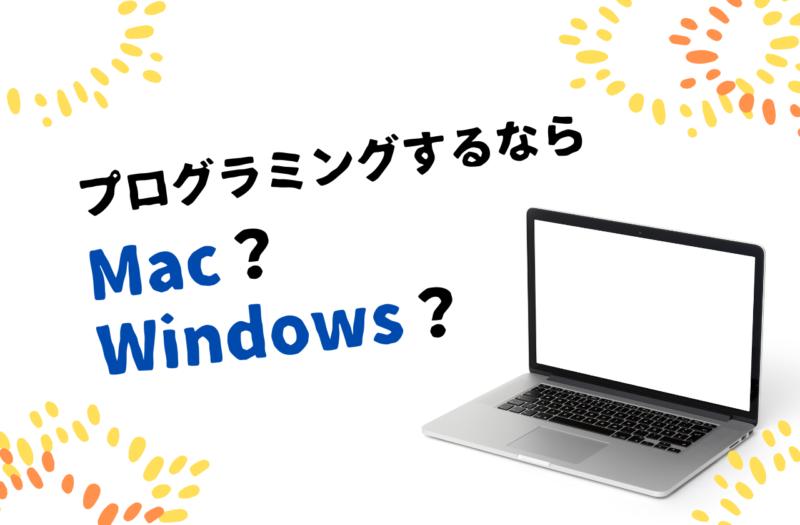 徹底調査!本気でプログラミングするならMacがいい?Windowsがいい?