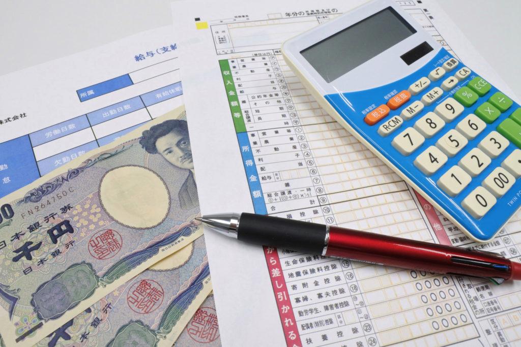 副業で稼いだらどのように税金を収めるか