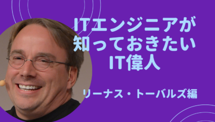 ITエンジニアが知っておきたいIT偉人【Linux生みの親:リーナス・トーバルズ編】