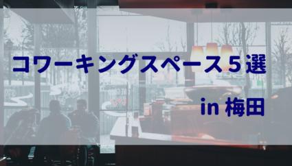 【Wifi&電源あり】プログラミングを勉強するのにおすすめな梅田のコワーキングスペース5選