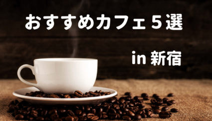 【Wifi&電源あり】プログラミングを勉強するのにおすすめな新宿のカフェ5選