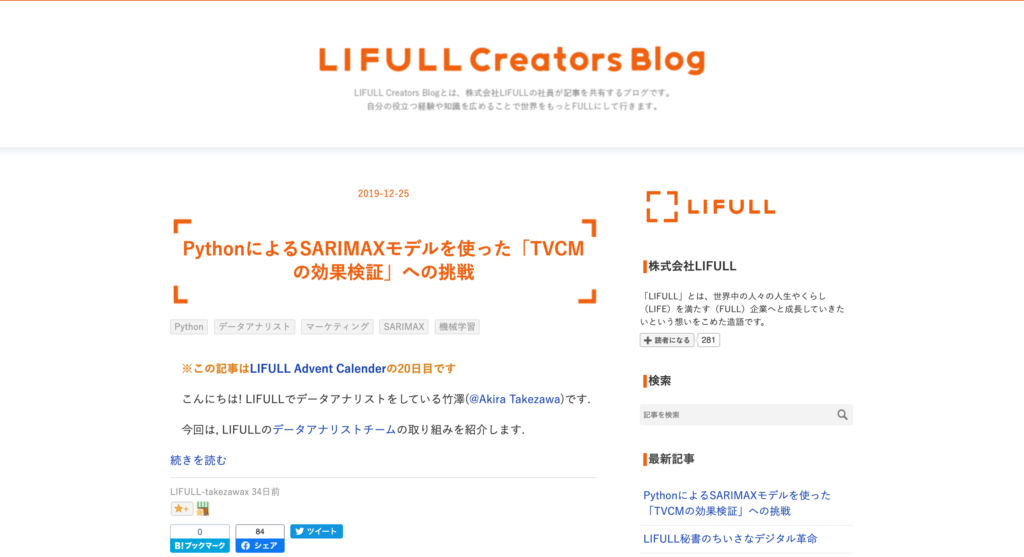 LIFULL Creators Blog