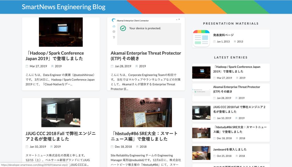 SmartNews Engineering Blog
