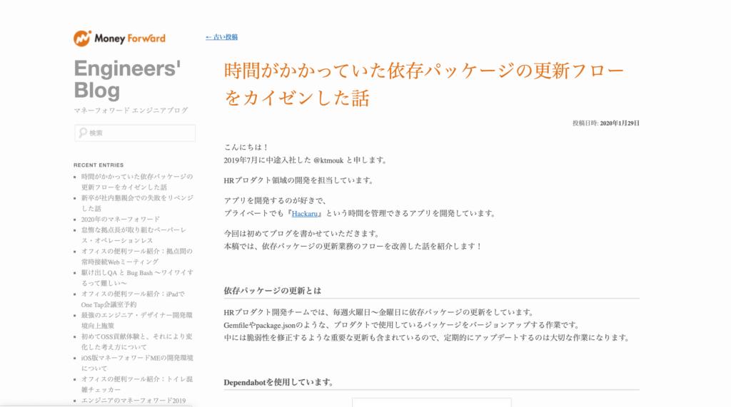MoneyForward Engineer's Blog
