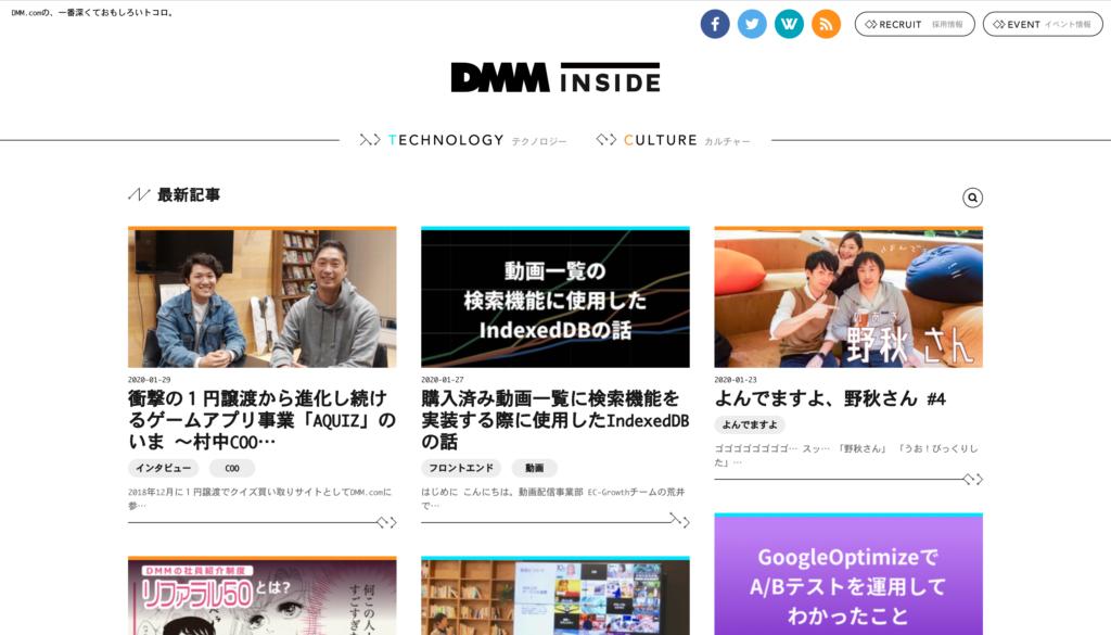 DMM INSIDE