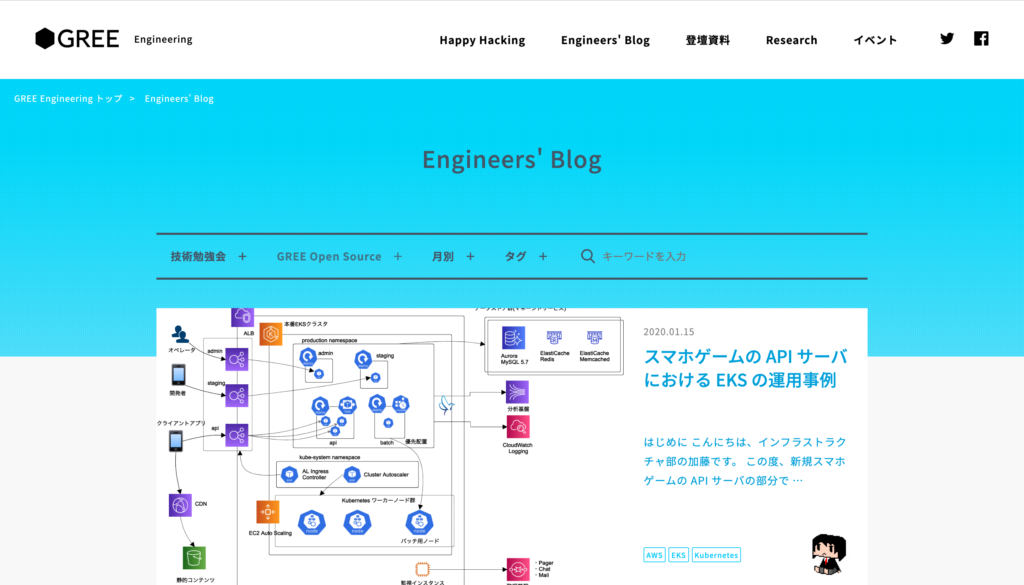 GREE Enginner's Blog