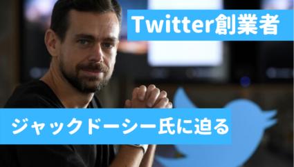 ITエンジニアが知っておきたいIT偉人【Twitter共同創業者:ジャック・ドーシー編】
