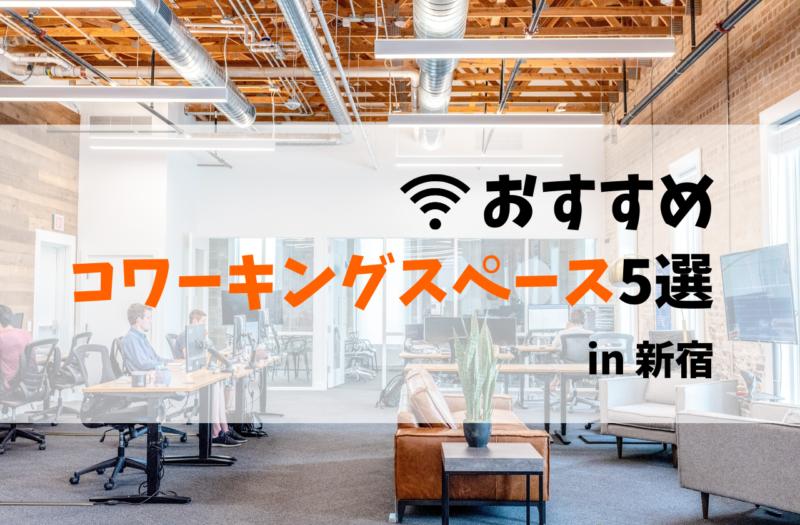 【Wifi&電源あり】プログラミングを勉強するのにおすすめな新宿のコワーキングスペース5選