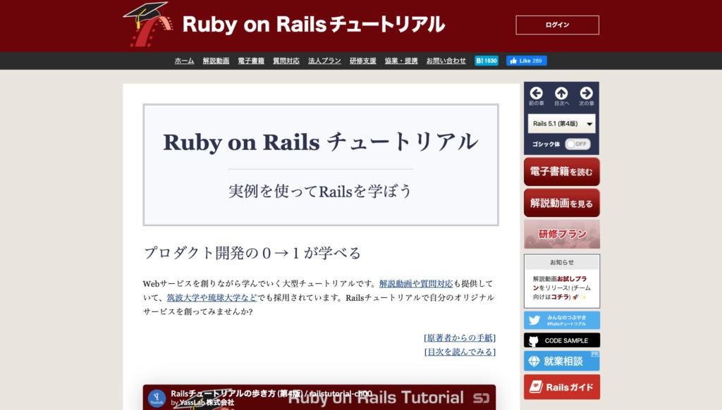 Railsチュートリアル