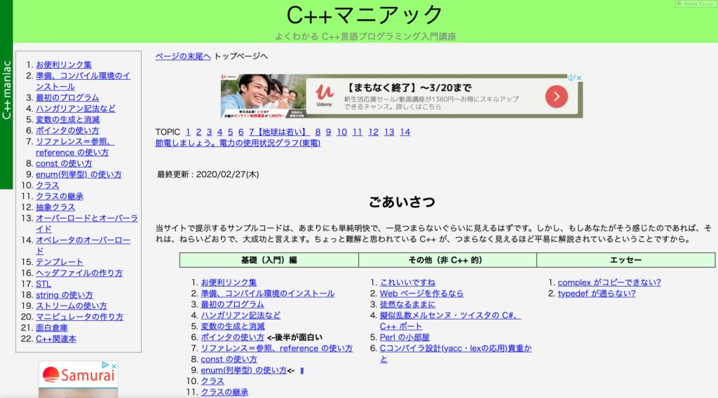 C++マニアック