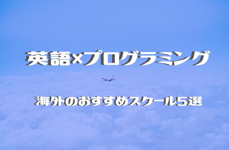 【海外志向の方必見!】おすすめの海外プログラミングスクール5選