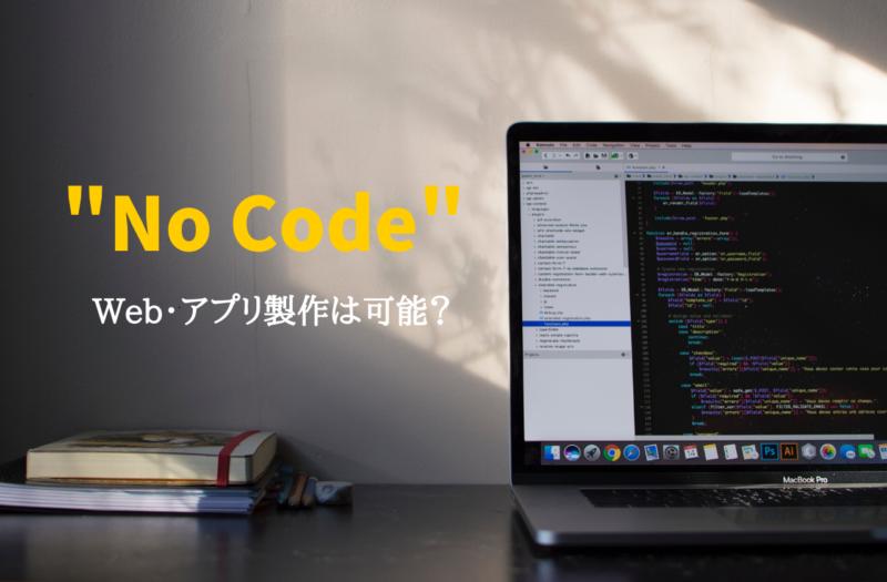 今、注目の「No Code」| コードなしでアプリ・Webサービスが作成可能って本当?
