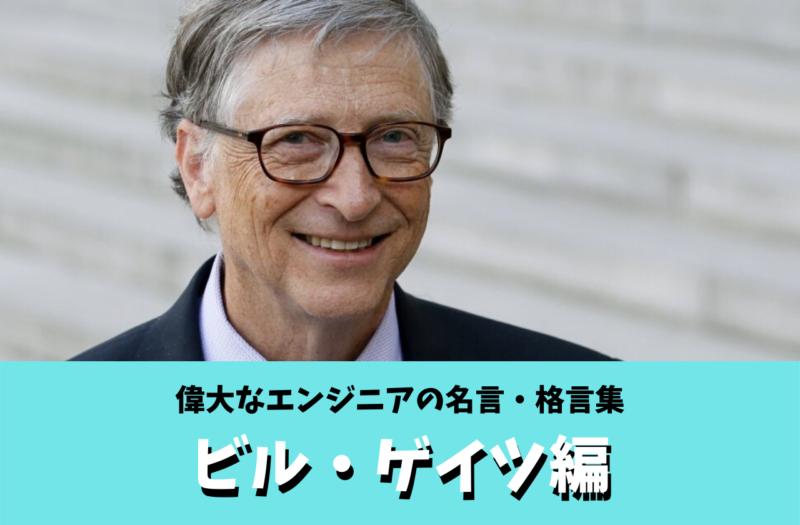 偉大なエンジニアの名言・格言集【マイクロソフトの共同創業者:Bill Gates編
