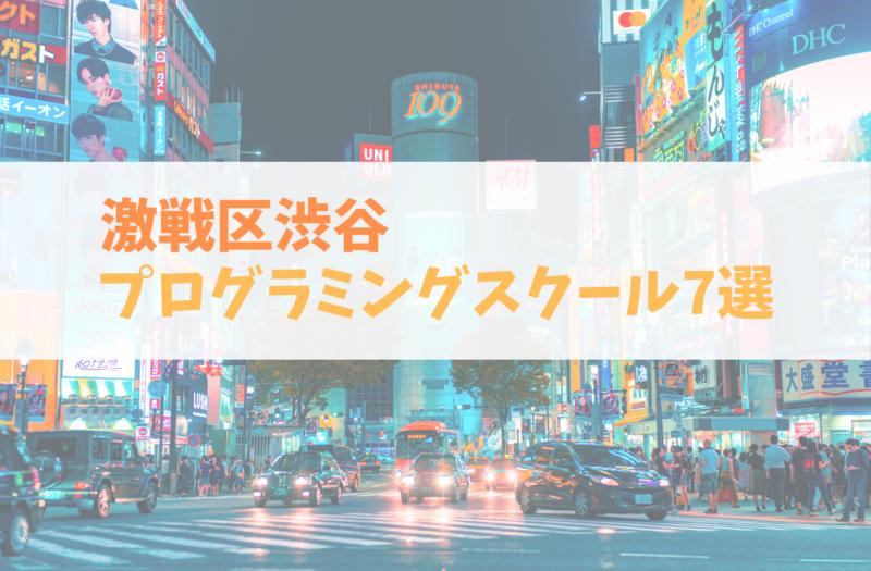 激戦区渋谷に拠点があるプログラミングスクール7選