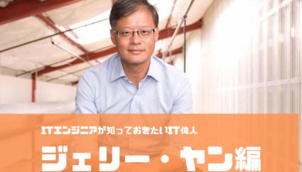 ITエンジニアが知っておきたいIT偉人【ジェリー・ヤン編】