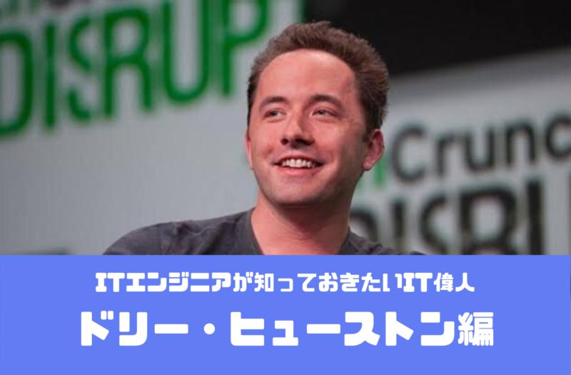 ITエンジニアが知っておきたいIT偉人【Dropbox創業者:ドリュー・ヒューストン編】