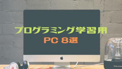【初心者向け】オススメのプログラミング学習用パソコン8選