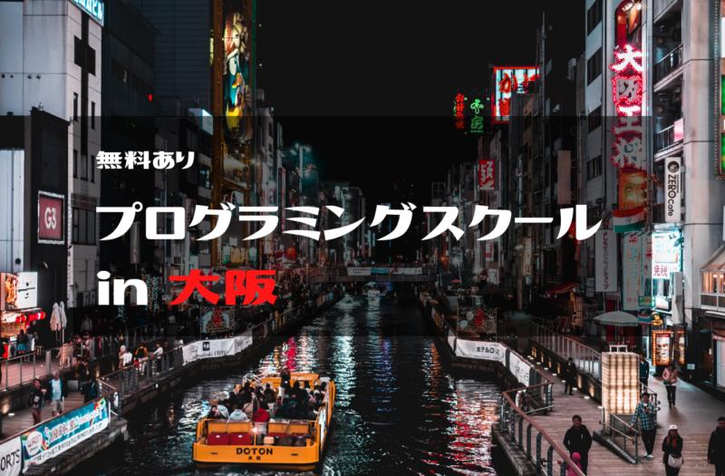 無料あり】目的別に選ぶ!大阪でオススメのプログラミングスクール11選