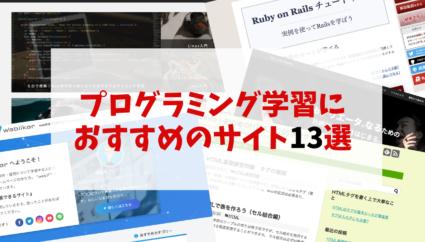 【言語別】プログラミングの勉強にオススメなサイト13選